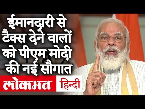 PM Modi ने ईमानदार Taxpayers के लिए किए कई ऐलान, लॉन्च किया Transparent Taxation Platform