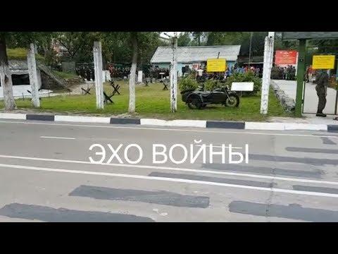 ЭХО ВОЙНЫ.