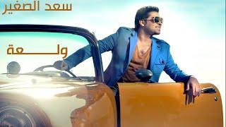 Sa'd El Soghayar - Wela'a | سعد الصغير - ولعة تحميل MP3