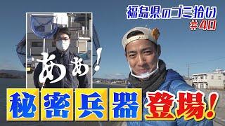 #40「ブンケン歩いてゴミ拾いの旅」相馬~福島編1