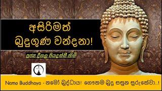 Budu Guna Wandana   බුදු ගුණ වන්දනා ~ Deegala Piyadassi Himi