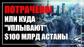 Куда плывут 100 миллиардов или зачем вообще нужна была Астана?
