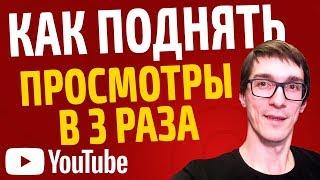 4 СОВЕТА, как увеличить просмотры и раскрутить канал на YouTube