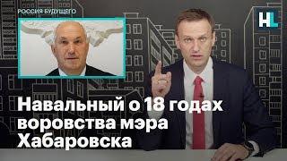Навальный о 18 годах воровства мэра Хабаровска