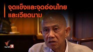 จุดแข็งและจุดอ่อนไทยและเวียดนาม : ตั้งวงคุยกับสุทธิชัย (13 ก.ย. 62)