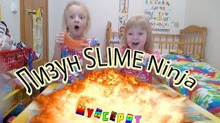 ✅ Лизуны SLIME Ninja 👉Мунсерят София и Дарина