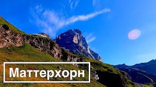 Альпы, восхождение на Маттерхорн, идеальный маршрут italian route Matterhorn 4478m