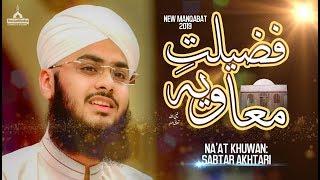 Manqabat | Fazeelat E Muawiya |  Sabtar Akhtari | Naat Production Official