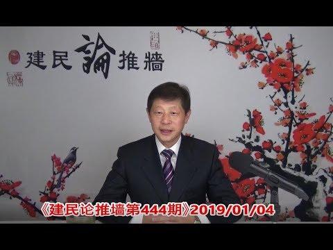 《建民论推墙444》台湾收复大陆靠民主,大陆统一台湾靠动武,究竟谁赢?