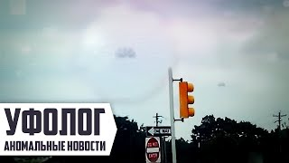 Снова НЛО Атакует США! Пришельцы и Инопланетяне в Канаде. ШОК и УЖАС Аномальные Новости НЛО 2018 №20