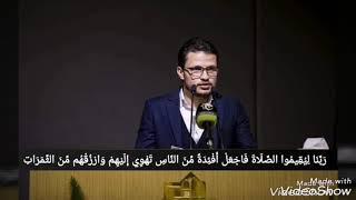 تحميل و مشاهدة جواب الحجاز كار مرصع بالرست | القارئ محمد رضا سلمان الزبيدي MP3