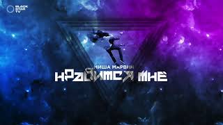 Миша Марвин   Нравится мне (премьера трека, 2018)