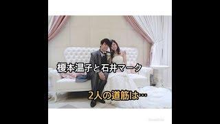 声優・榎本温子と石井マークが離婚