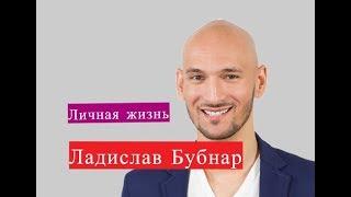 Бубнар Ладислав ЛИЧНАЯ ЖИЗНЬ Голос 6