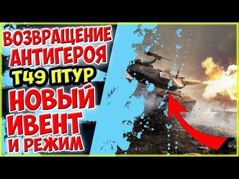 WoT Blitz: ИВЕНТ НА Т49 ПТУР - MAD GAMES, ПЛАТНЫЙ ИВЕНТ или УБИТЫЙ РАНДОМ