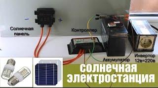 Солнечная электростанция от А до Я