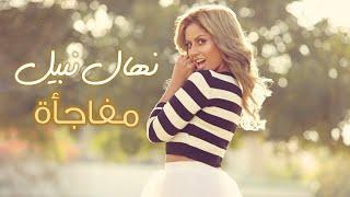 Nehal Nabil - Mofagaa   نهال نبيل - مفاجأة تحميل MP3