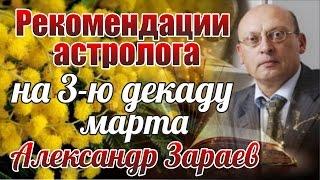 12 дней вы можете делать рекомендации с 20 по 31 марта для всех знаков от Александра Зараева