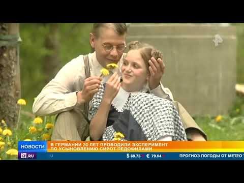 Проект Кентлера: немецкий эксперимент по усыновлению детей педофилами