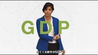 GDPとは何か。基本に立ち返る