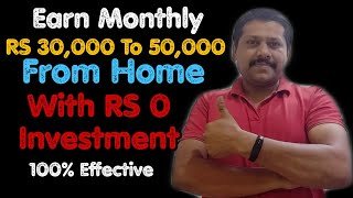 How To Earn 30,000 Per Month Without Any Investment