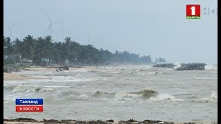 Сильнейший за последние 50 лет тайфун обрушился на курорты Таиланда