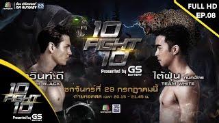 รายการ  10 Fight 10 ทุกวัน จันทร์ 20.15 น. เวิร์คพอยท์ ช่อง 23  ติดตามข่าวสารได้ที่ www.facebook.com/workpoint และเว็ปไซต์ www.workpoint.co.th