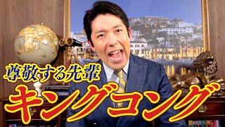 【大尊敬】キングコングさんを語る!