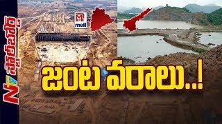 తెలుగు రాష్ట్రాలను సస్యశ్యామలం చేసే కల్పతరువులుగా జంట ప్రాజెక్టులు..!! || Story Board || NTV