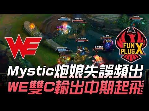 WE vs FPX Mystic炮娘失誤頻出 WE雙C輸出中期起飛!Game2
