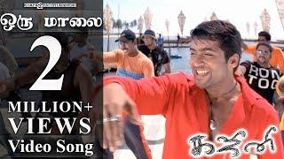 Ghajini Tamil Movie   Songs   Oru Maalai Video   Suriya, Asin