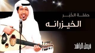 تحميل اغاني فيصل الراشد - الخيزرانه (حفلة الخبر) 2014 MP3