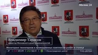 XIII Межнациональный вечер «Москва в ритмах народов мира»
