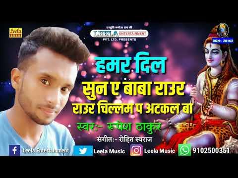 Rupesh Thakur   Raur Chillam P Atkal Ba   2019 Hit Bolbum song - राउर चिल्लम प अटकल बा - रूपेश ठाकुर