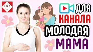 Практические советы для мамского ютуб канала 👍Как раскрутить канал на youtube сообщества мамочек 👭