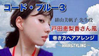 真似ヘアーコードブルー緋山先生役の戸田恵梨香さん風ヘアー♡巻き方とヘアアレンジ