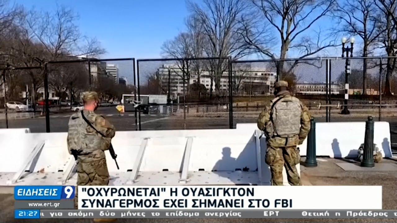 Ορκωμοσία σε «συνθήκες πολέμου» στις ΗΠΑ – Επτασφράγιστο μυστικό το πρόγραμμα | 15/01/2021 | ΕΡΤ