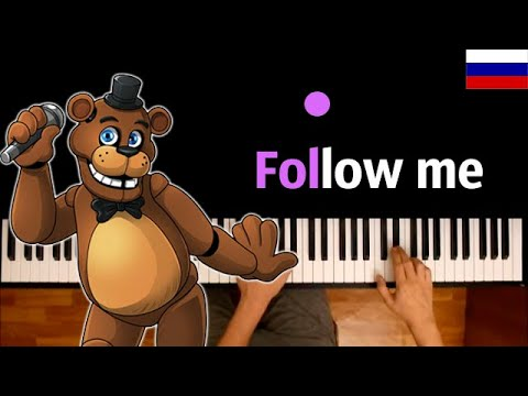 "FNAF - ""Follow me"" (НА РУССКОМ) feat. Danvol ● караоке | PIANO_KARAOKE ● ᴴᴰ + НОТЫ & MIDI"