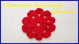 Простой вязанный Цветок ✿ Вязание крючком ✿ Simple knitted Flower ✿ Crochet