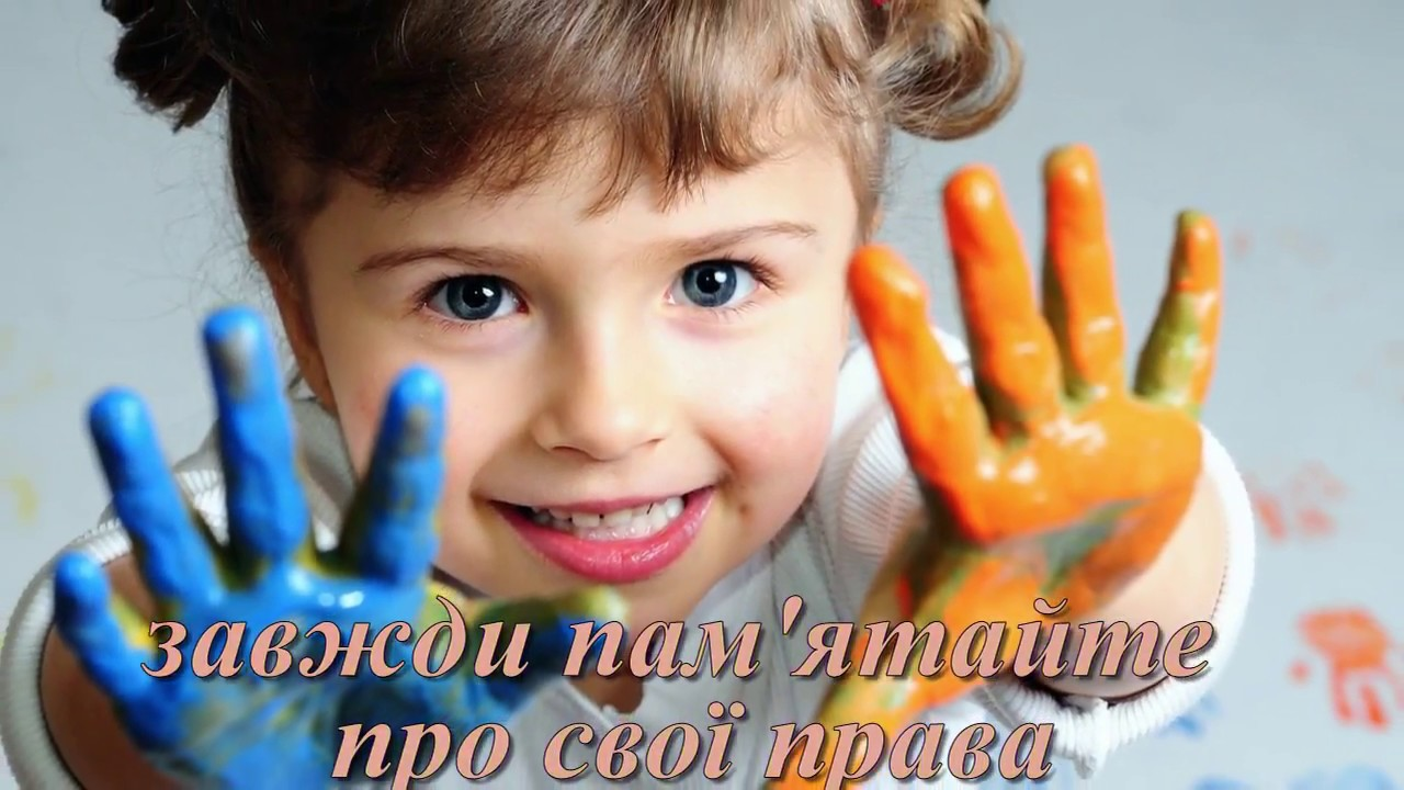 Міжнародний день захисту дітей. Права і обов'язки дітей