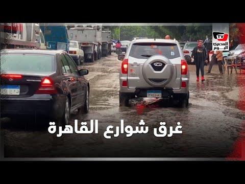 شوارع القاهرة تغرق جراء السيول والأمطار الغزيرة