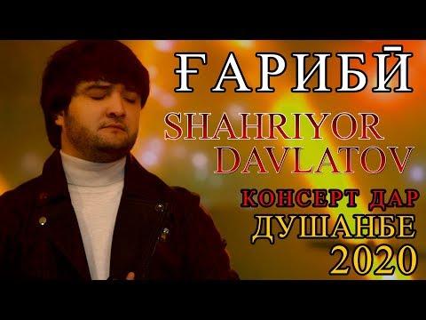 Шахриёр Давлатов - Гариби (Клипхои Точики 2020)