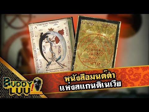 พยาธิแพทย์แผนไทย