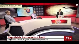 Law of the Land - The Negotiable Instruments (Amendment) Bill, 2017