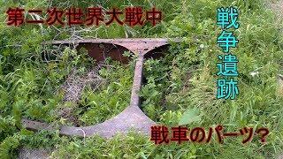 「戦車のパーツ?」東京の里山に今も現存する戦争遺跡「戦車橋」をMTBで見に行ってきた