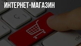 Модуль Продажи + Интернет Магазин