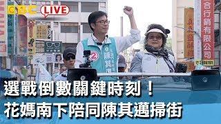 《全程直播》11/23 14:30 選戰倒數關鍵時刻!花媽南下陪同陳其邁掃街