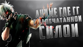 АНИМЕ ГДЕ У ГГ ЗАПЕЧАТАННАЯ СИЛА! - МАЛОИЗВЕСТНЫЕ АНИМЕ!
