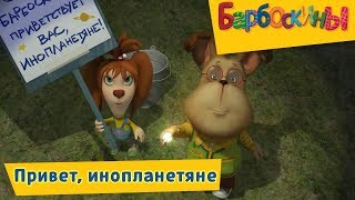 """Привет 👋 инопланетяне 👽 Барбоскины 🤣 Новая серия """"Есть контакт"""""""