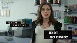 Дуэт по праву - 5 серия (сериал 2018) онлайн